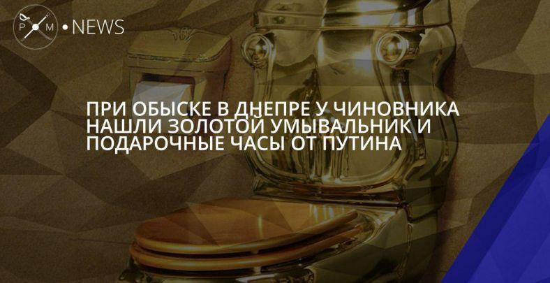 Увора-чиновника наДнепропетровщине отыскали золотые именные часы от В.Путина