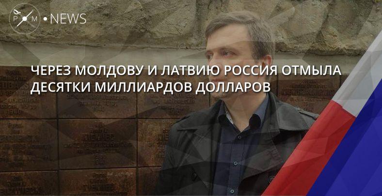 Через Молдову и Латвию Россия отмыла десятки миллиардов долларов