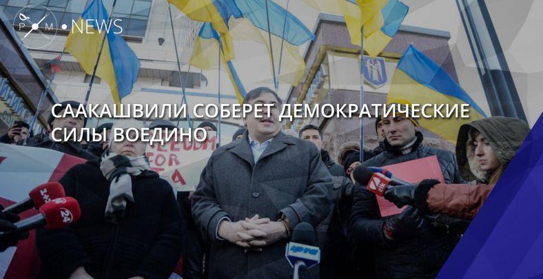 Саакашвили анонсировал огромное объединение демократических сил