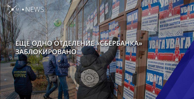 Активисты заблокировали сберегательный банк вСумах ипродолжают перекрыть вЗапорожье