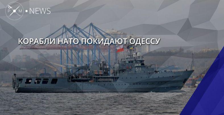Корабли НАТО покидают Одессу