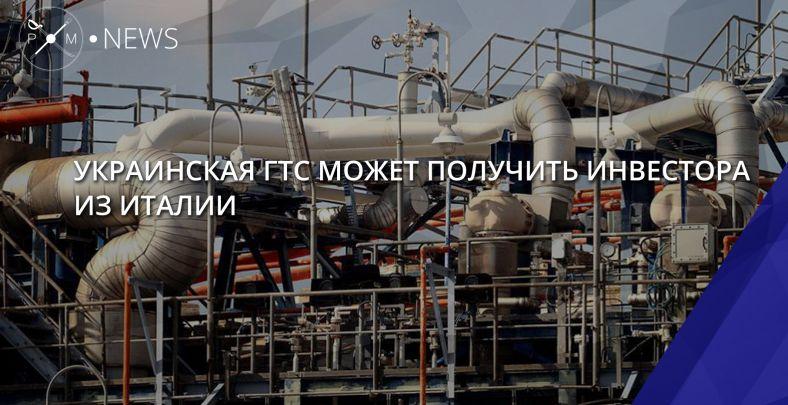 Европейская компания желает стать инвестором украинской газотранспортной системы