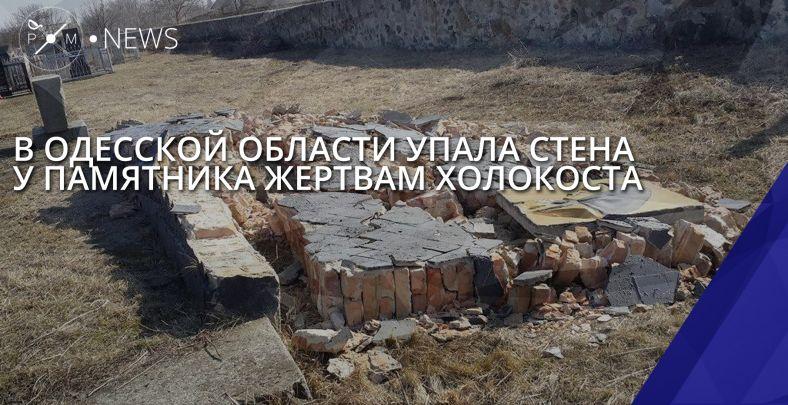 ВОдесской области разрушена стена умемориала жертвам Холокоста