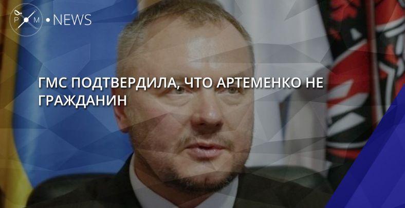 Миграционная служба пояснила, как депутат Артеменко лишился украинского гражданства