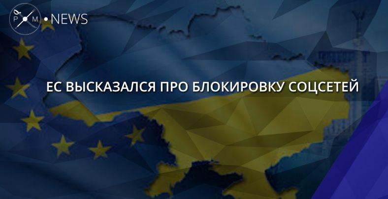 ВЕС сделали Украине жесткое предупреждение позапрету русских социальных сетей