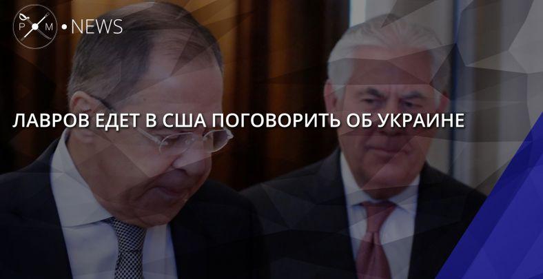 Тиллерсон: РФ иСША «ничего нерешили» навстрече в столице