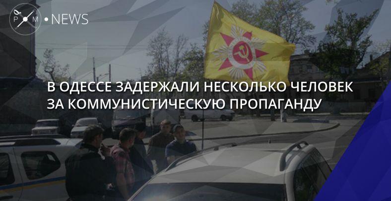 Флаг имвруки: вОдессе задержали мужчин задемонстрацию коммунистической символики