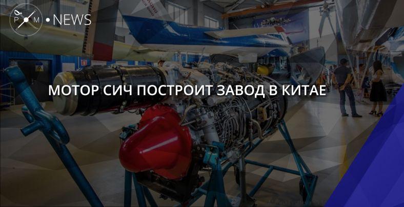 «Мотор Сич» икитайская Skyrizon могут построить завод авиадвигателей в КНР