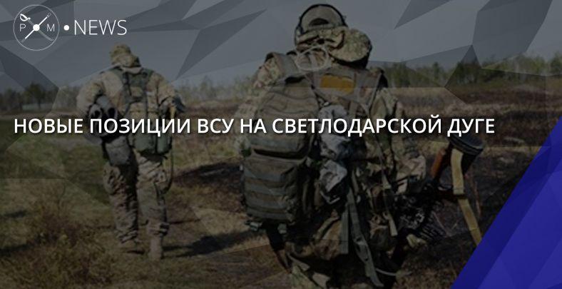 Украинские военные заняли новые позиции наСветлодарской дуге