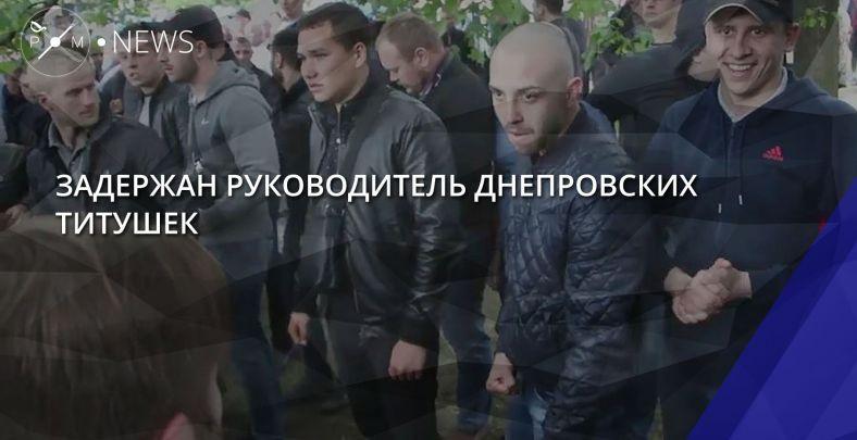 Милиция задержала командира днепровских «титушек»,— Аваков
