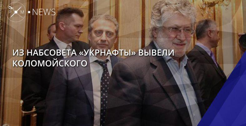 Из набсовета «Укрнафты» вывели Коломойского