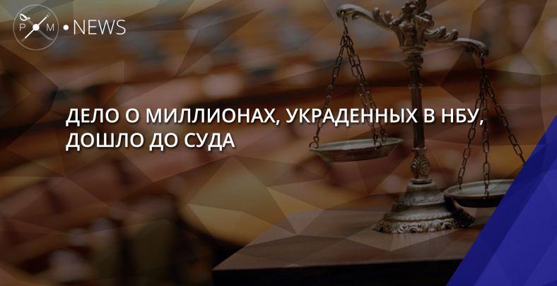 Луценко отчитался о изучении — Грабеж вНБУ