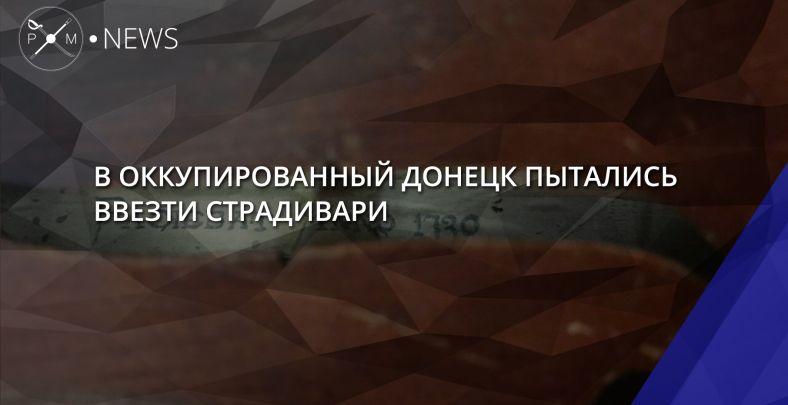 Украинец пытался вывезти вДонецк скрипку Страдивари