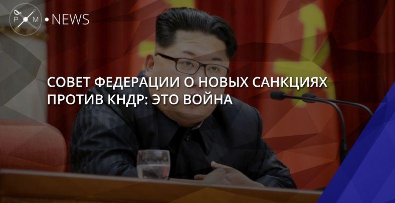 Пхеньян обвинил ЦРУ иСеул вподготовке убийства руководителя Ким Чен Ына