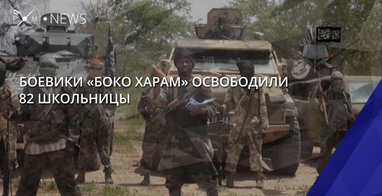 Боевики «Боко Харам» освободили неменее  80 похищенных школьниц вНигерии