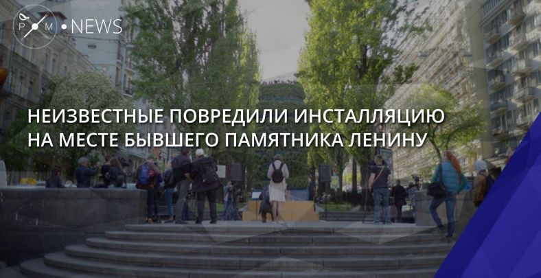 ВКиеве испортили растительную инсталляцию, которую установили вместо Ленина
