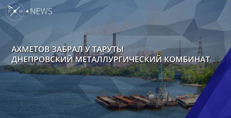 Спонсор Стали ДМК перешел всферу воздействия Ахметова