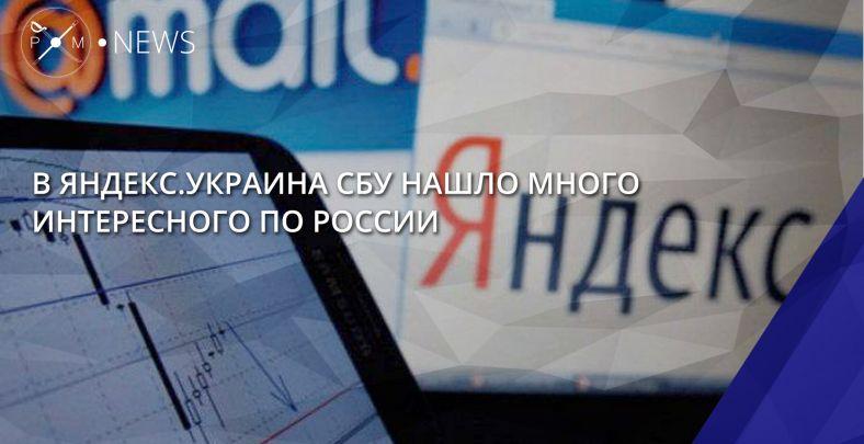ВСБУ рассказали орезультатах обыска вофисах «Яндекса»