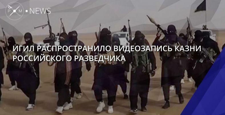 Reuters проинформировал оказни боевикамиИГ «российского разведчика»