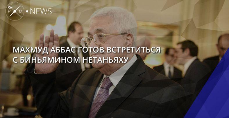 Состоялась встреча В. Путина спрезидентом Палестины Махмудом Аббасом