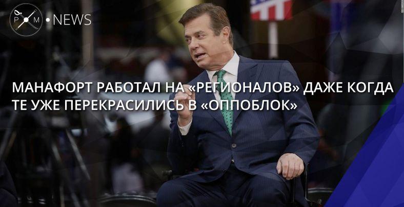 Появились интересные детали про офшоры Манафорта— «Черная касса» Януковича