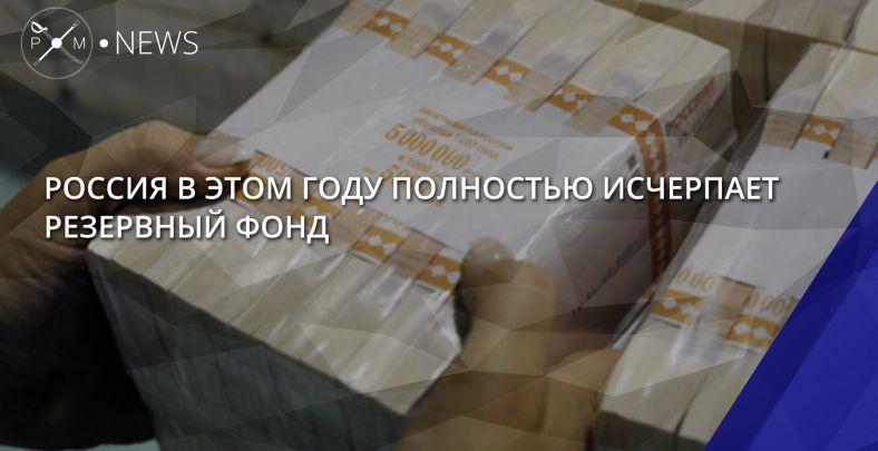 Россия в этом году полностью исчерпает Резервный фонд
