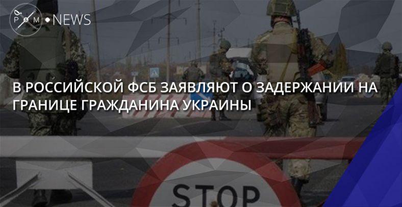 Украинец сгранатами иртутью устроил стрельбу награнице сРоссией