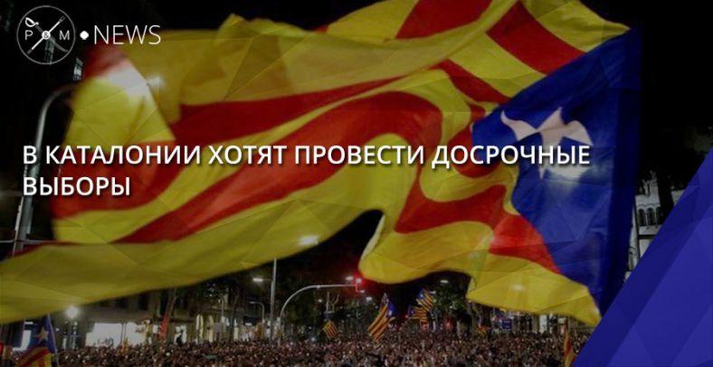 Власти Испании проведут экстренное совещание повопросу Каталонии