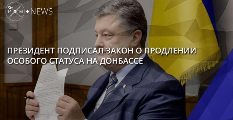 Рада поддержала законопроекты Порошенко оДонбассе. Как голосовали народные избранники