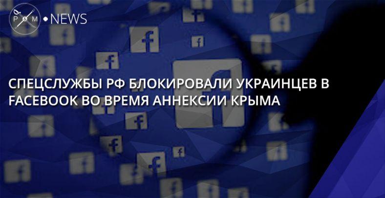 Спецслужбы РФ блокировали украинцев в Facebook во время аннексии Крыма