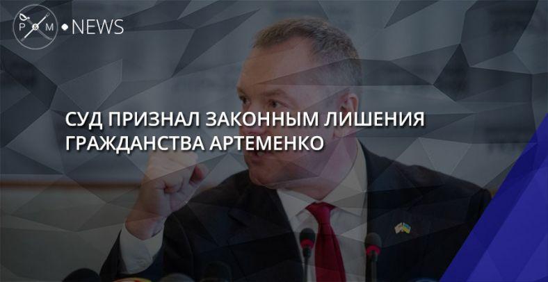 ВАСУ постановил, что Порошенко законно лишил гражданства экс-нардепа Артеменко