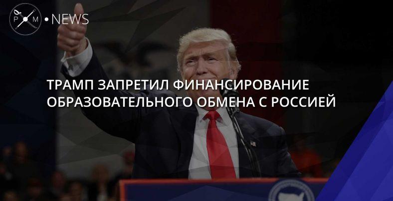 Трамп поручил Тиллерсону курировать вопрос санкций вотношении РФ