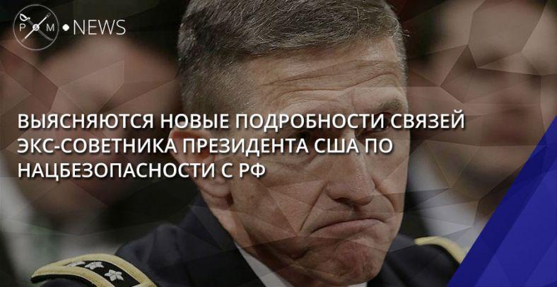 Флинн скрыл поездку наБлижний Восток для заключения сделки сРоссией