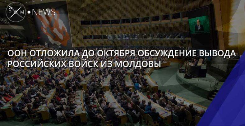 Дискуссии поантироссийской инициативе Молдавии вОрганизации Объединенных Наций отложены досередины осени