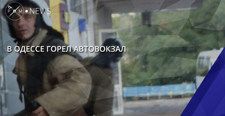 Содесского автовокзала из-за пожара эвакуировали 70 человек