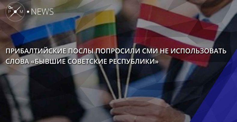 Страны Прибалтики попросили СМИ неназывать ихбывшими советскими республиками