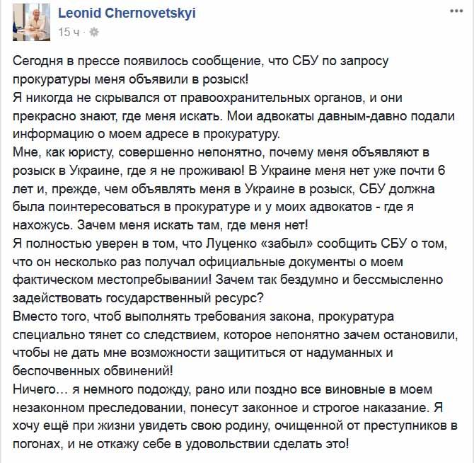 Черновецкий заявил, что он не там, где его ищут