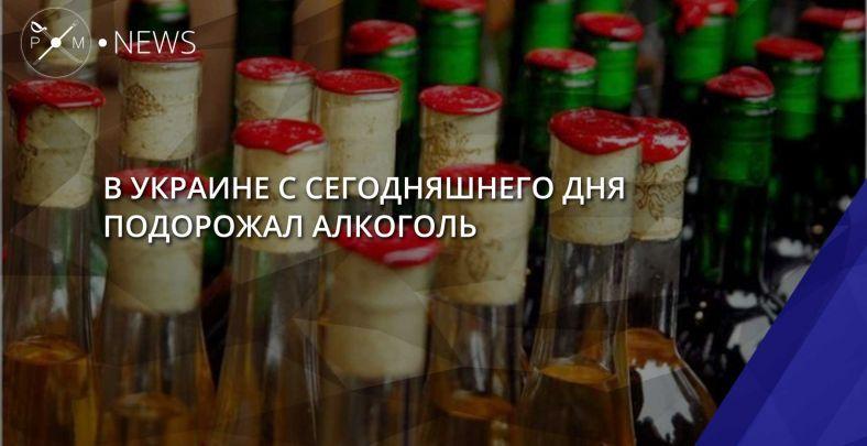 Цены на спирт вУкраинском государстве увеличились