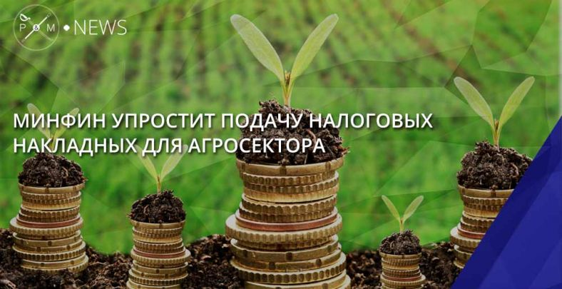 Министр финансов упростил аграриям регистрацию налоговых накладных