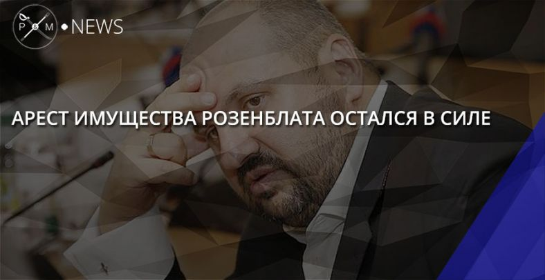 Суд отказался снять арест симущества Добкина