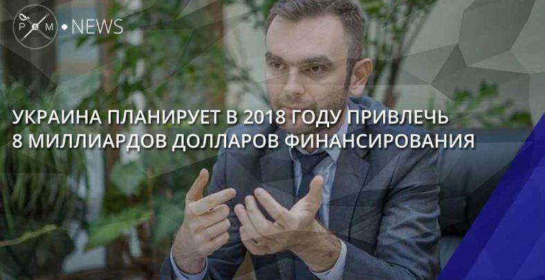 Украина планирует одолжить 1 млрд долларов уВсемирного банка в 2018-ом году