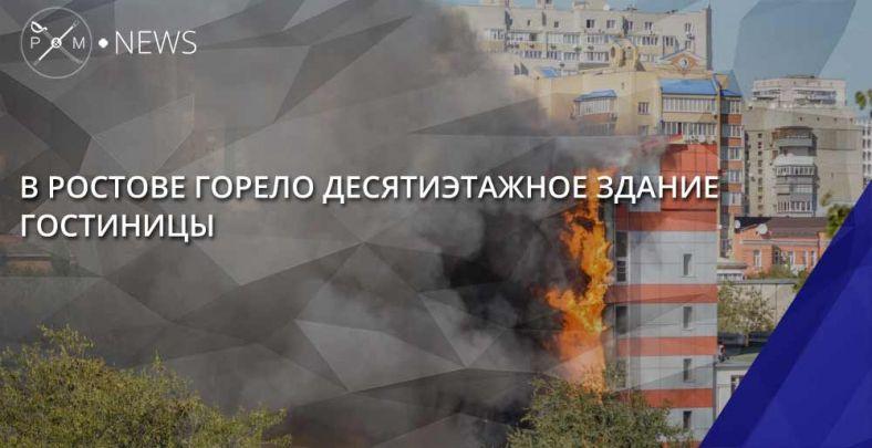 После пожара вростовском Torn HouseСК возбудил уголовное дело