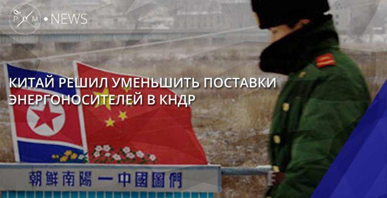 ПослыЕС согласовали введение новых санкций против КНДР