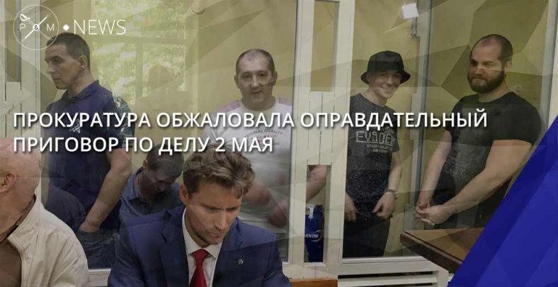«Дело 2мая»: генпрокуратура обжаловала оправдательный вердикт 19 фигурантам
