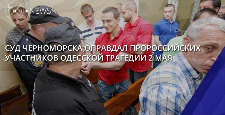 Усуда вЧерноморске митингующие подрались сполицейскими