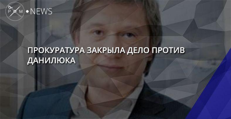 ГПУ закрыла дело против Минфина Данилюка