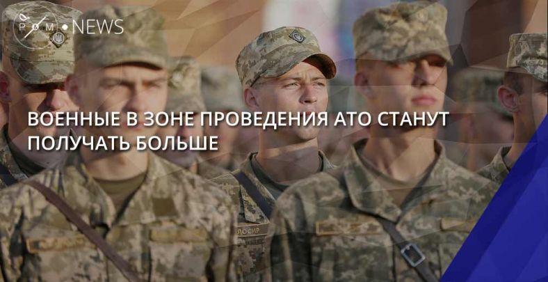 ВМинобороне поведали  оновых зарплатах солдат взоне АТО