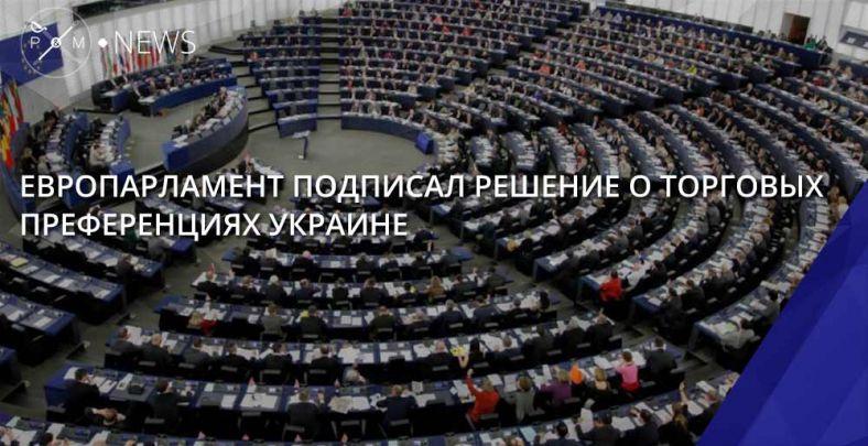 Европарламент подписал решение о торговых преференциях Украине