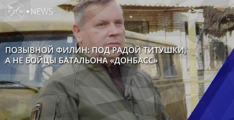 Комбат «Донбасса» назвал протестующих под Радой «титушками»