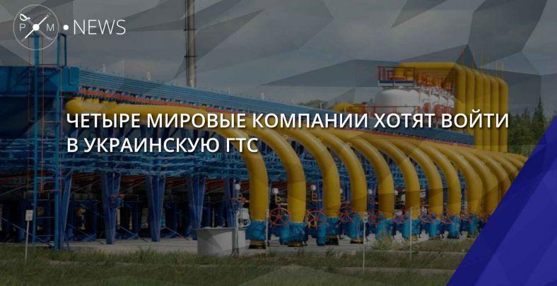 Нафтогаз провел закрытые переговоры сГазпромом